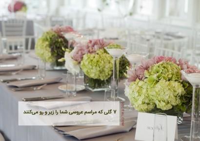 فروشگاه آنلاین گل و گیاه گلیتال | 7 گلی که مراسم عروسی شما را زیر و رو می کنند