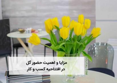 فروشگاه آنلاین گل و گیاه گلیتال | مزایا و اهمیت حضور گل در افتتاحیه کسب و کار