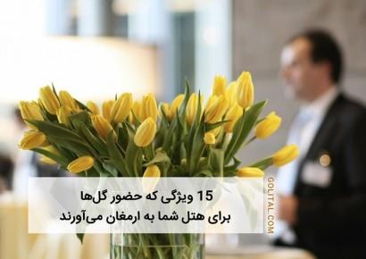 فروشگاه آنلاین گل و گیاه گلیتال | 15 ویژگی که حضور گل ها برای هتل شما به ارمغان می آورند