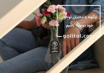 فروشگاه آنلاین گل و گیاه گلیتال | برای دختر نوجوان چه بخریم؟