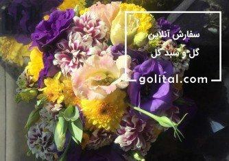فروشگاه آنلاین گل و گیاه گلیتال | خرید اینترنتی سبد گل