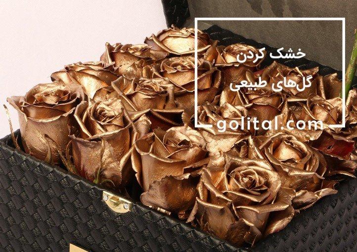 فروشگاه آنلاین گل و گیاه گلیتال | چگونه گل های سبدگل و دستهگل را خشک کنیم؟