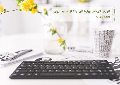 فروشگاه آنلاین گل و گیاه گلیتال | افزایش اثربخشی روابط کاری با 4 گل محبوب بهاری (بخش اول)