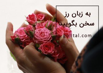 فروشگاه آنلاین گل و گیاه گلیتال | گل رز نماد چیست؟